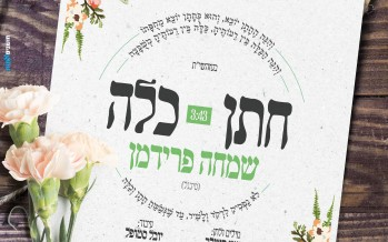 Simche Friedman – Chosson Kallah