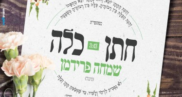 Simche Friedman – Chosson Kallah