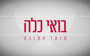 "Tomer Hatuka With A New Chuppa Song ""Boee Kalla"""