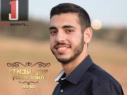 """Tohav VeTaamin"" – The New Summer Hit From Yosef Abadi"