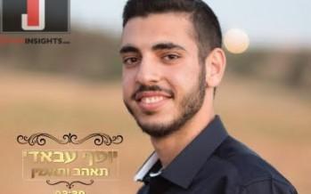 """Tohav VeTaamin"" – The New Summer Hit From Yosef Abadi"