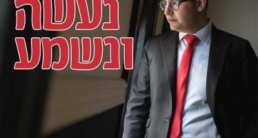 Yoely Dikman Presents: Dovid Gabay | Naaseh V'nishma