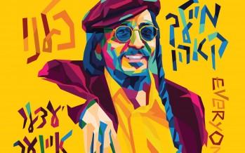 Gershy Schwarcz Presents: Meilech Kohn – Yeder Einer [Audio Peview]
