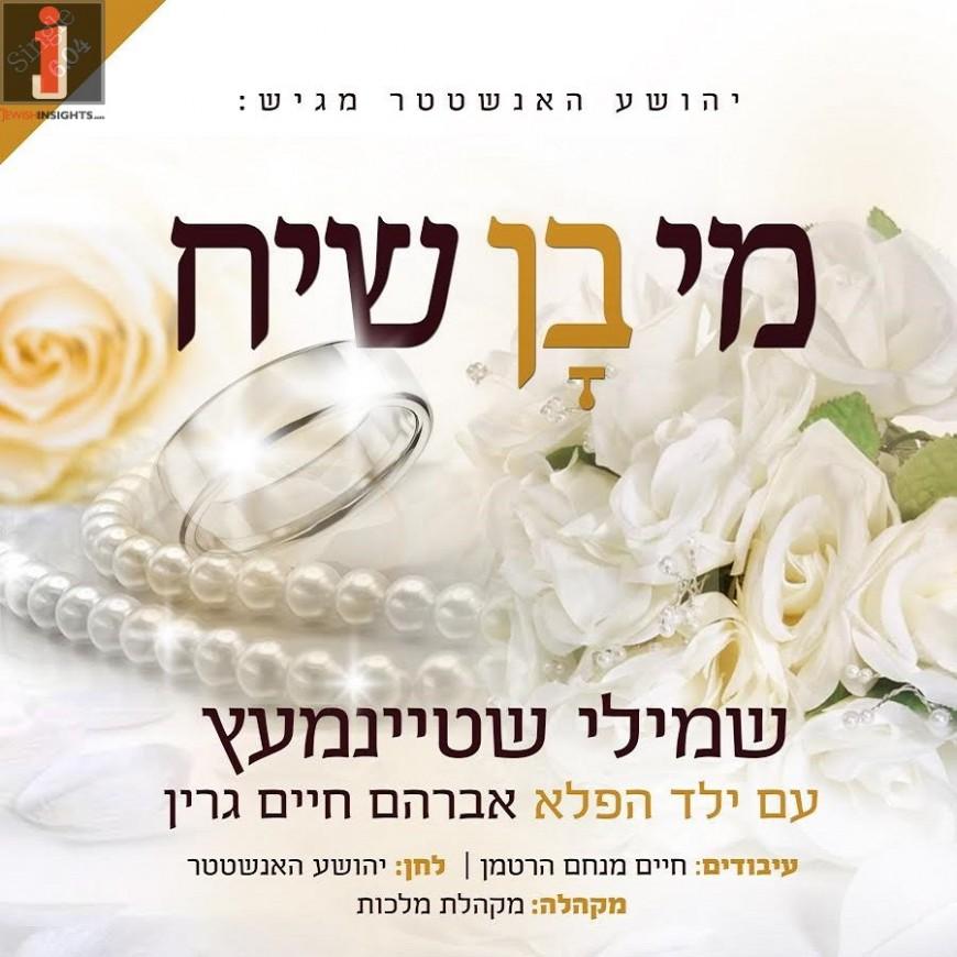 Shmili Steinmetz & Avrum Chaim Green – Mi Bon Siach