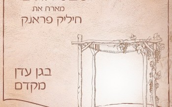 The Shevet Achim Family/Band Is Releeasing A New album: B'Gan Eiden Mikedem
