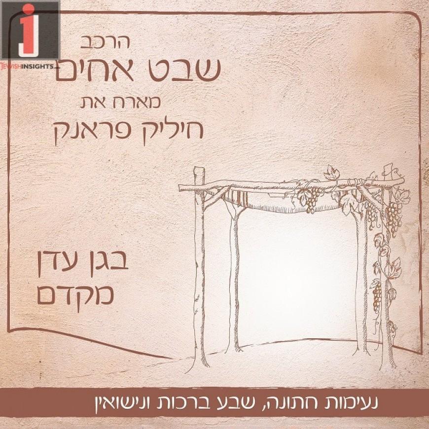 The Shevet Achim Family/Band Is Releeasing A New album: B'Gan Eiden Mikedem