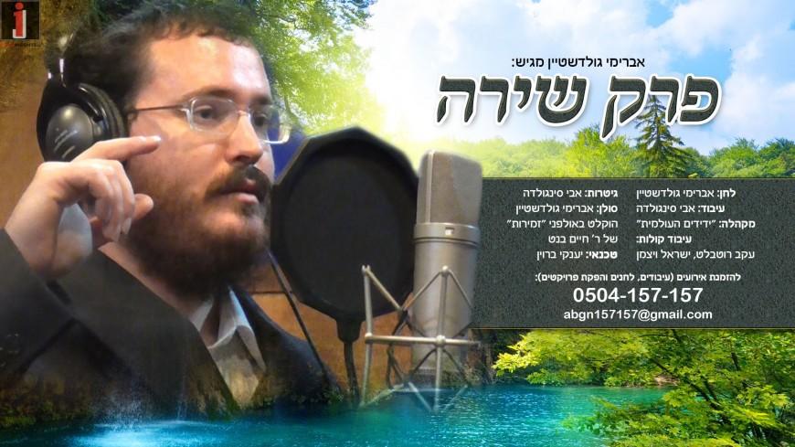 Perek Shira – Avremy Goldstein