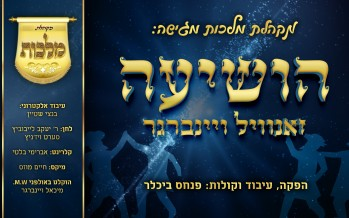 Zanvil Weinberger & Malchus Choir – Hoshiu