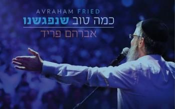 "Avraham Fried Releases New Album ""The Israeli Album – Kama Tov Shenifgashnu"""