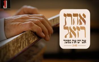 Aaron Razel – Im Yeish Et Nafshecha [Official Music Video]