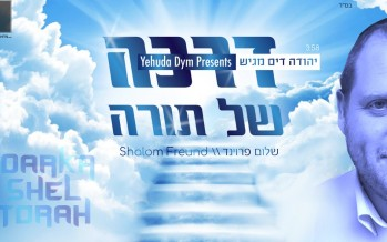 Shalom Freund – Darka Shel Torah