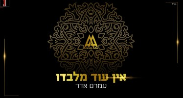 """Ein Od Milvado"" The Song That Will Close Out 5777 And Open Up 5778 From Amram Adar"