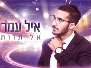 "Ayal Amram With His Debut Single ""Al Tevater"""