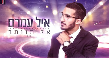"Ayal Amram With His Debut Single ""Al Tevater"""