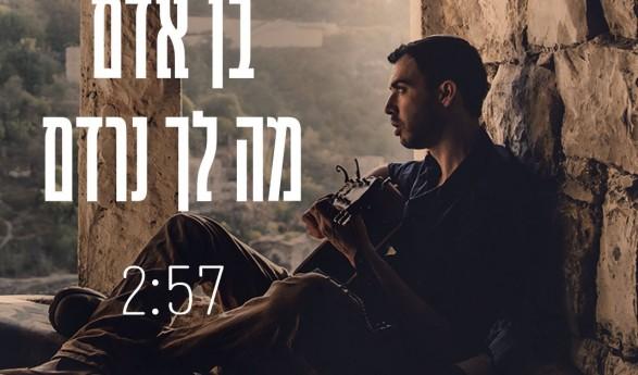 Chodesh Ellul: Ben Adam Mah Lecha Nirdam? – Ido Portal & Roei Amir Renew This Piyut