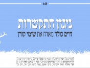 Chaim Gold Presents: The Song That Will Accompany Tens of Thousands To Uman