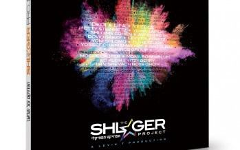 The Shlager Project – Official Preview (HD)
