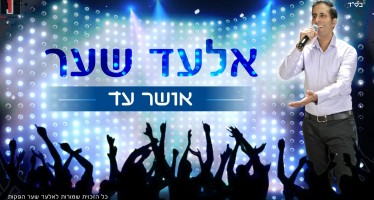 "Elad Shaer With A New Hit Single ""Osher Ad"""