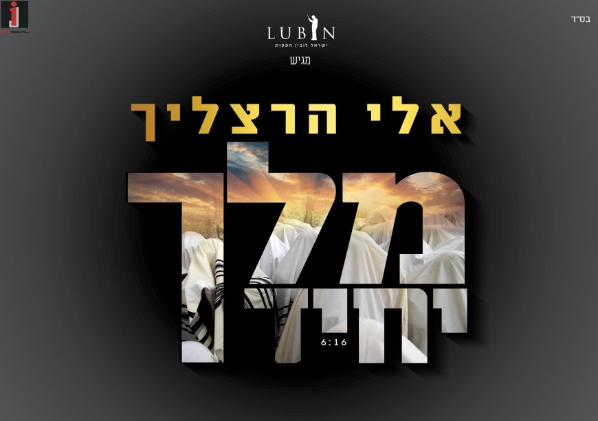 """Eli Herzlich With An Exciting New Song That Will Carry You To The Atmosphere of Elul – """"Melech Yochid"""""""