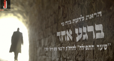Hershy Eisenbach – B'Rega Echod [Official Music Video]