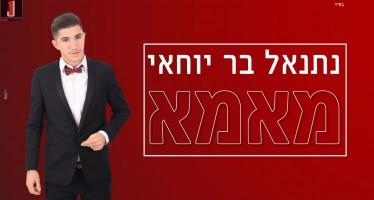 "Nathaniel Bar Yochai Releases New Single ""Mama"""