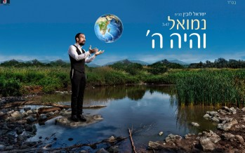 "Israel Lubin Presents: Chassidic Superstar Nemouel With THe Hit Single Of The Summer ""V'Haya Ha'Shem"""