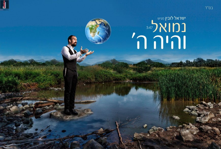"Israel Lubin Presents: Chassidic Superstar Nemouel With THe Hit Single Of The Summer ""V'Haya Ha'Shem"""