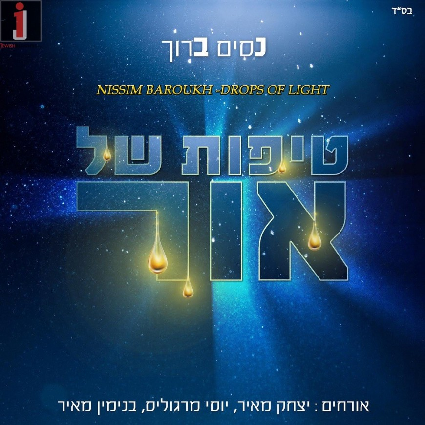 "The Family Album From Nissim Baruch ""Tipot Shel Or"""