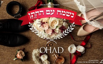 """OHAD! Moskowitz With A New Single """"Nismach Im Hachatan"""""""