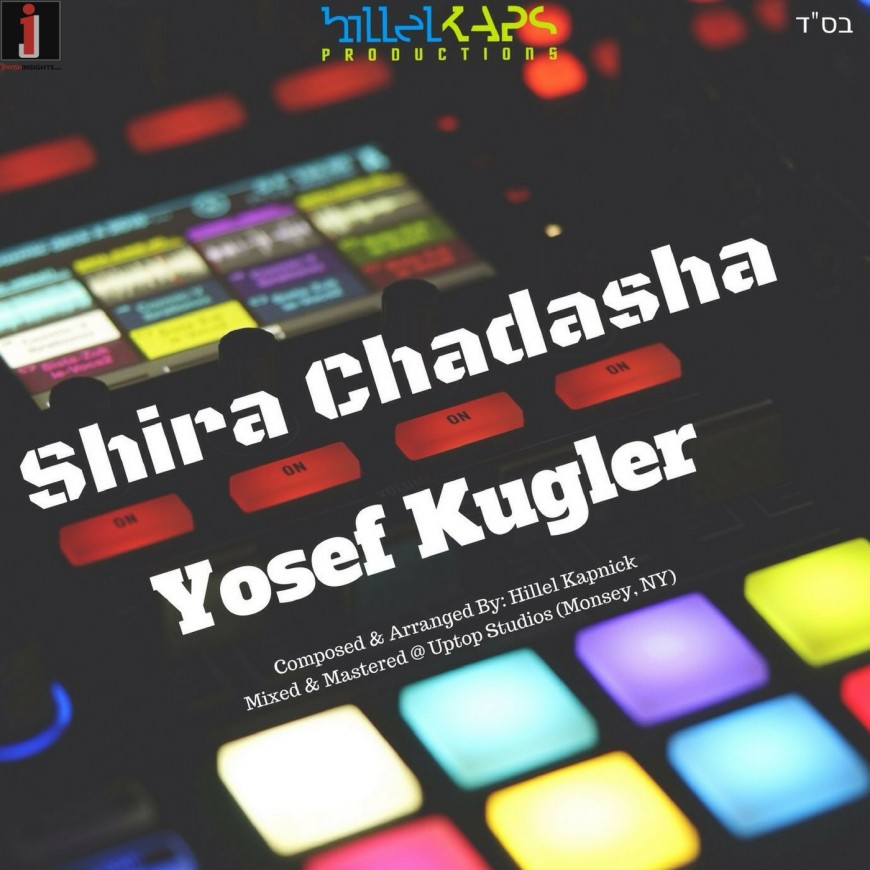 "Yosef Kugler ""Shira Chadasha"" [Official Music Video]"