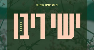"A New Single From Yishai Ribo Off His Upcoming New Album ""Hinei Yamim Baim"""