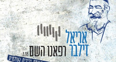 Ariel Zilber's Request – Refaenu Hashem [Official Video]