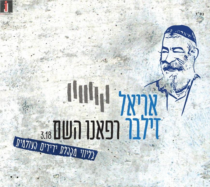Ariel Zilber's Request – Refaenu Hashem [Official Video]