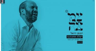 Yaaleh Tachanunenu – Yonatan Razel In A Single Off The Upcoming Tzamah 4 Album