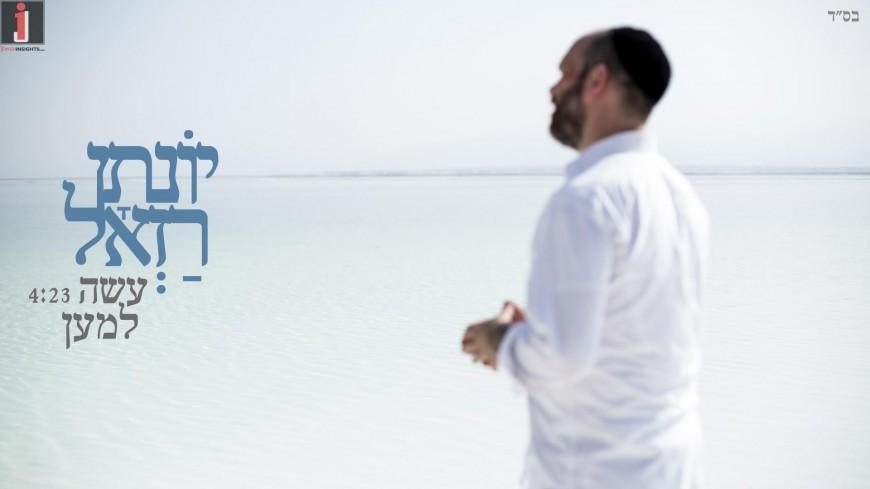 """Yonatan Razel: """"Ase Lemaan"""" (Single)"""