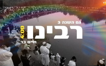 "Chaim Bar With A New Single ""Rabbeinu"" This year, too!"