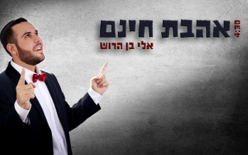 "Eli Ben Harush Releases His Second Single ""Ahavat Chinam"""