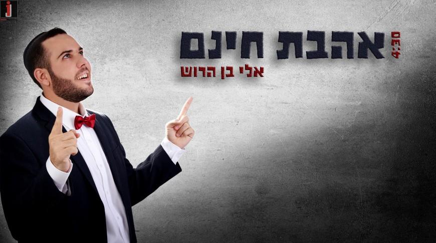 "Eli Ben Harush Releases His Second Single ""Ahavat Chinam"""