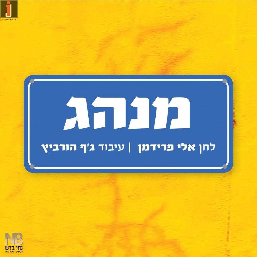 "Eli Friedman Prepares You For Yom Kippur With A New Single – ""Minhag"""