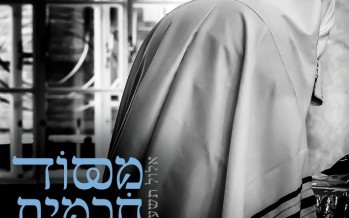 """Duet For Yomim Noroim """"Misoid"""" – Eliezer Schweber & Yitzchak Meir"""