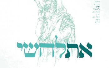"""""""Es Lachshi"""" Performed by Y. M. Schweid, An A Berko Production"""