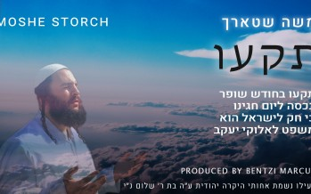 "Moshe Storch ""Tiku"" [Official Music Video]"