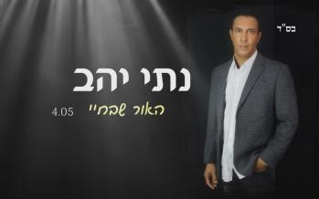 """Nati Yahav With His Debut Single """"HaOr SheBechayay"""""""