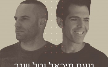 The New Single From Noam Michael & Tal Shegev For Ellul