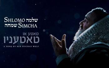 "Shlomo Simcha Sings R' Pinchas Wolf ""Tate Oy Tatenyu"" [Official Music Video]"