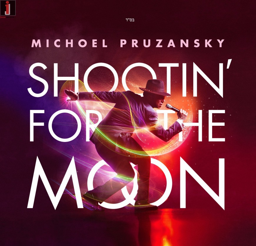 """Michoel Pruzansky's fifth solo album, """"Shootin' For the Moon"""" Set to Release Next Week!"""