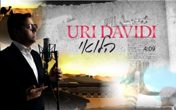 "Uri Davidi – ""Halevai"" [Official Video]"