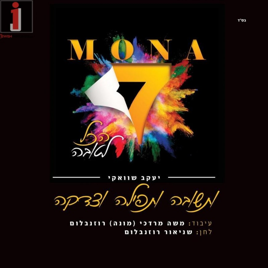 "Off The Upcoming MONA 7: Yaakov Shwekey ""U'Tshuva U'Tefila U'Tzdaka"""