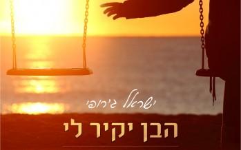 "Chassidic Singer Yisrael Jerufi Releases Debut Single ""Haben Yakir Li"""