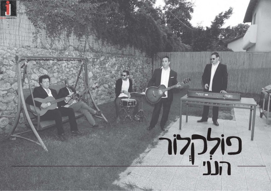 Hineni He'Ani Mimaas – Yisrael Schachter & The Folklore Band